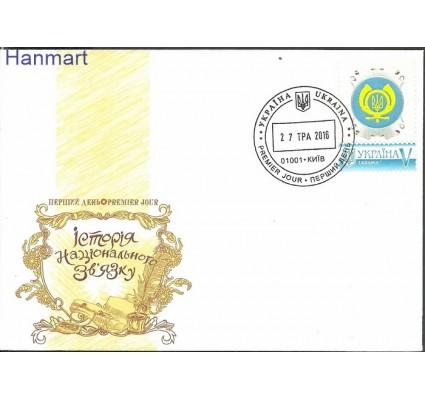 Ukraina 2016 Mi 1557 FDC