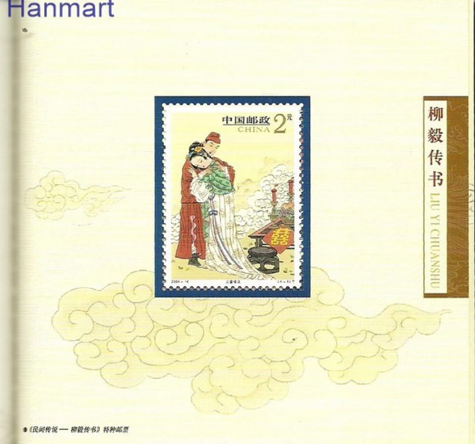 Chiny 2004 Mi mh 3546-3549 Czyste **