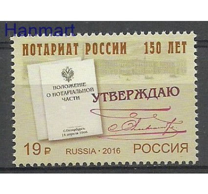 Rosja 2016 Mi 2304 Czyste **