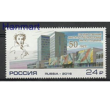 Znaczek Rosja 2016 Mi 2314 Czyste **