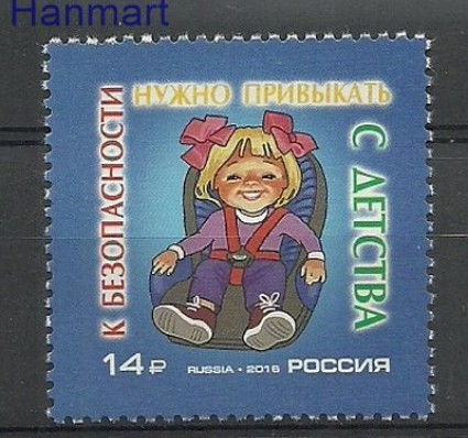 Znaczek Rosja 2016 Mi 2323 Czyste **