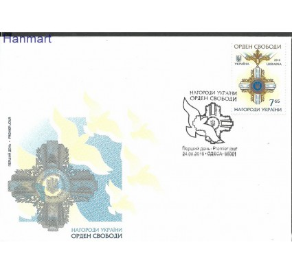 Znaczek Ukraina 2016 Mi 1567 FDC