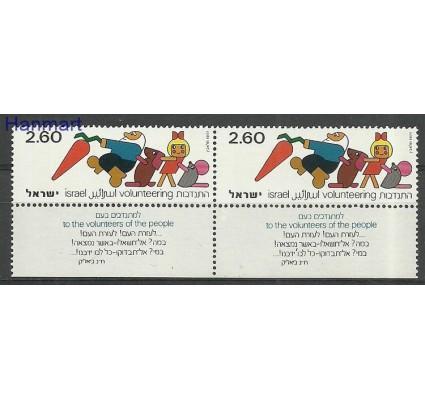 Znaczek Izrael 1977 Mi 692 Czyste **