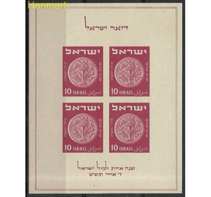 Izrael 1949 Mi bl1 Czyste **