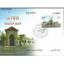 Egipt 2015 Mi 2566 FDC
