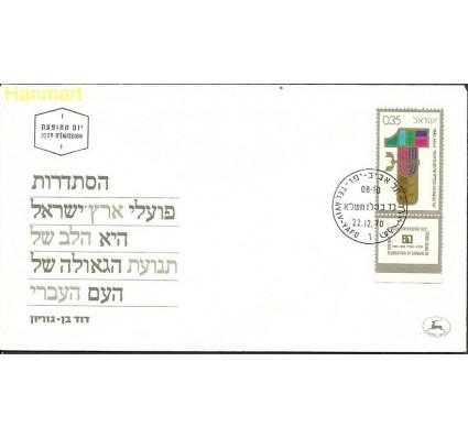 Izrael 1970 Mi 491 FDC