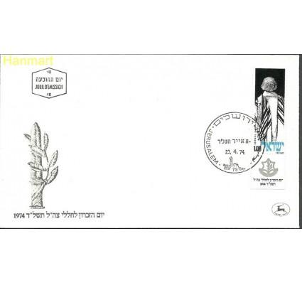 Izrael 1974 Mi 608 FDC