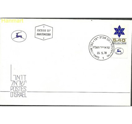 Znaczek Izrael 1978 Mi 760 FDC