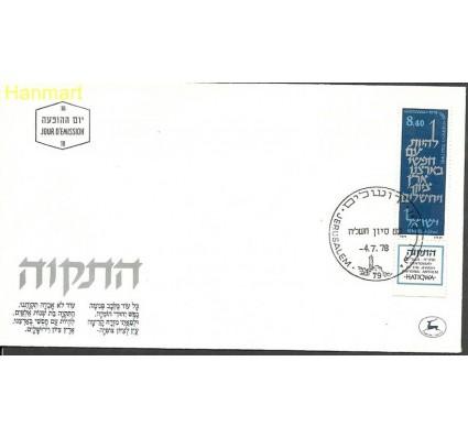 Izrael 1978 Mi 764 FDC