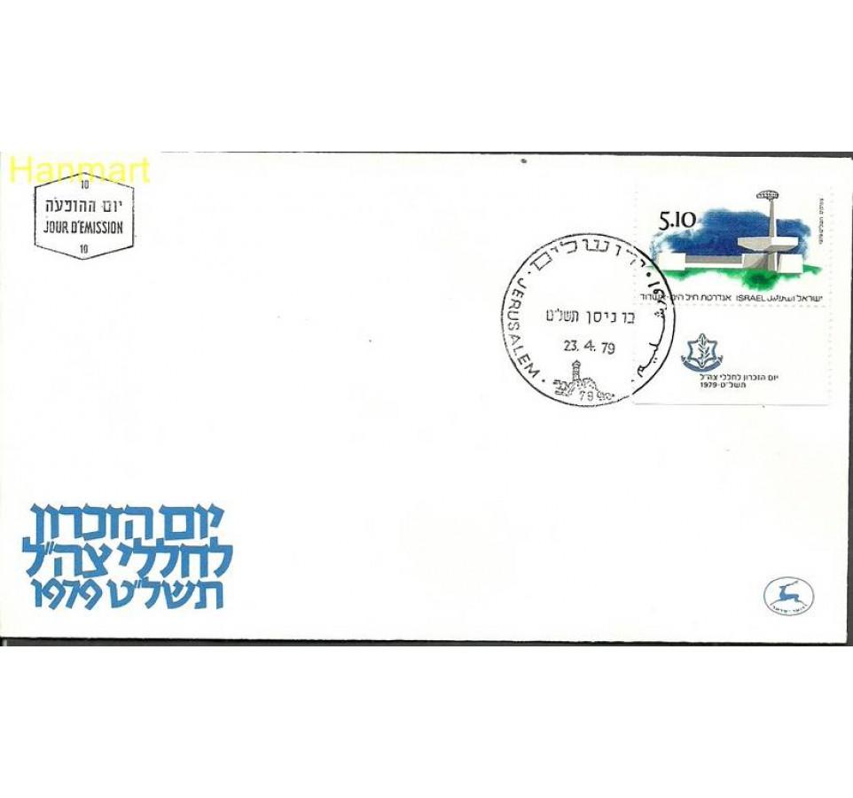 Izrael 1979 Mi 792 FDC
