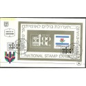 Izrael 1982 Mi bl22 FDC