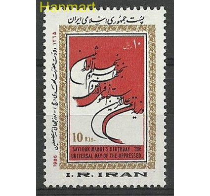 Znaczek Iran 1986 Mi 2157 Czyste **