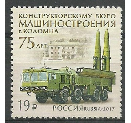Znaczek Rosja 2017 Mi 2433 Czyste **