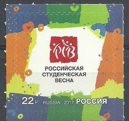 Znaczek Rosja 2017 Mi 2437 Czyste **