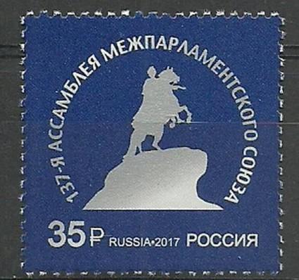 Znaczek Rosja 2017 Mi 2487 Czyste **