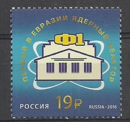 Znaczek Rosja 2016 Mi 2394 Czyste **