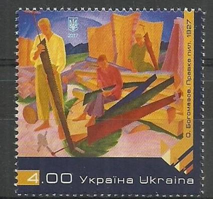 Znaczek Ukraina 2017 Mi 1663 Czyste **