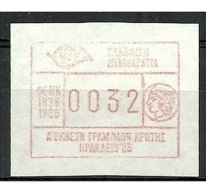 Znaczek Grecja 1986 Mi aut4(0032) Czyste **