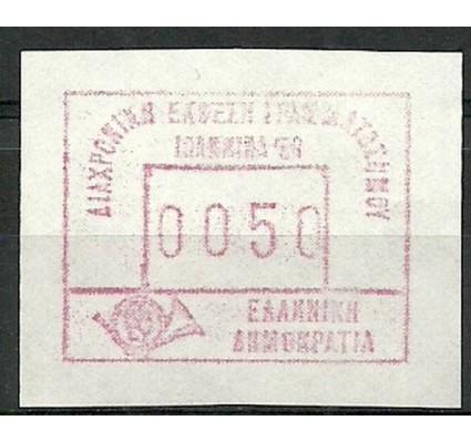 Znaczek Grecja 1988 Mi aut7(0050) Czyste **
