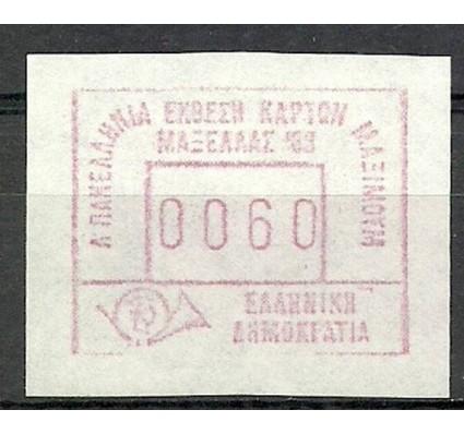 Znaczek Grecja 1988 Mi aut8(0060) Czyste **