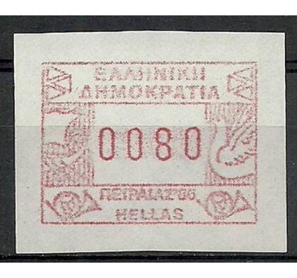 Znaczek Grecja 1985 Mi aut 2 (0080) Czyste **
