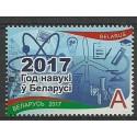 Białoruś 2017 Mi 1221 Czyste **