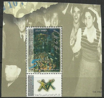 Znaczek Izrael 1998 Mi 1442II Czyste **