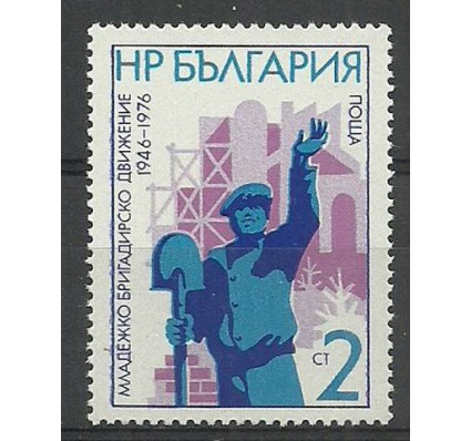 Znaczek Bułgaria 1976 Mi 2493 Czyste **
