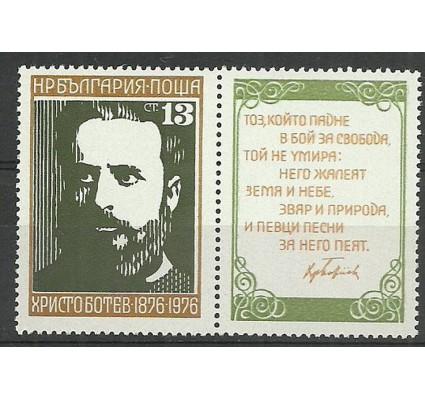 Znaczek Bułgaria 1976 Mi zf 2495 Czyste **