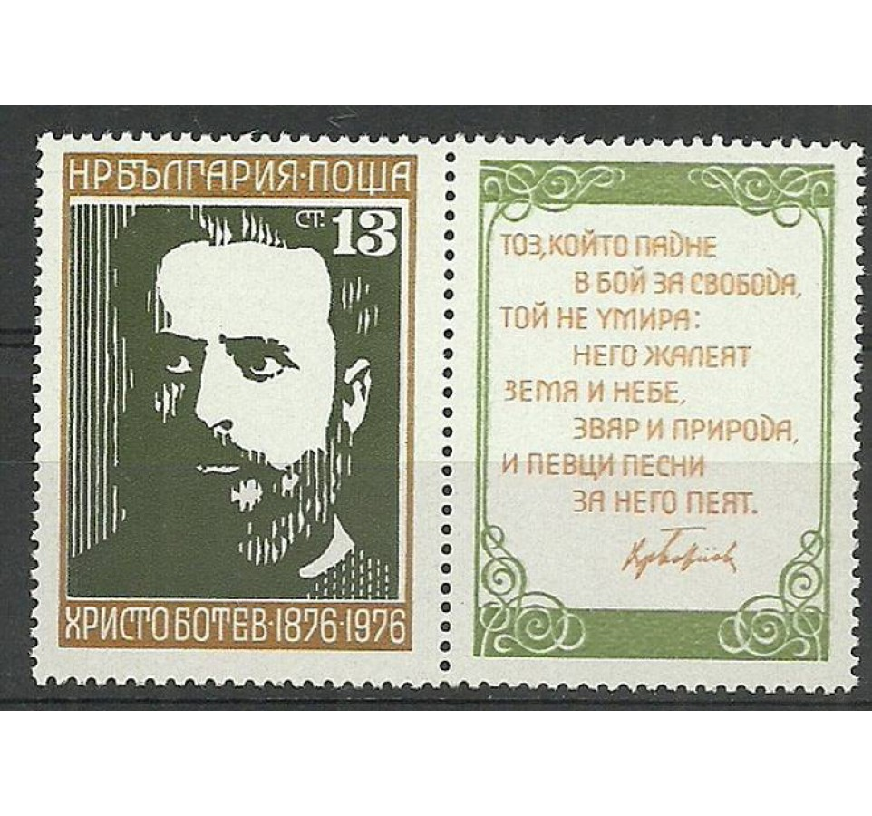 Bułgaria 1976 Mi zf 2495 Czyste **