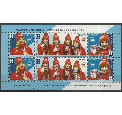 Znaczek Białoruś 2018 Mi bl 164 Czyste **
