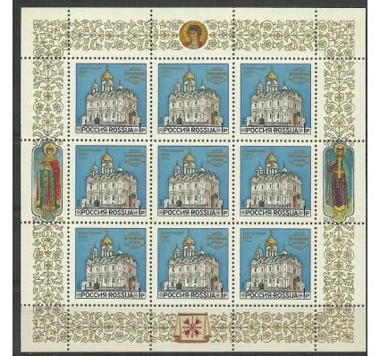 Znaczek Rosja 1992 Mi ark 265 Czyste **