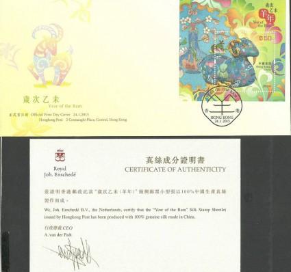 Znaczek Hong Kong 2015 Mi bl 286 FDC