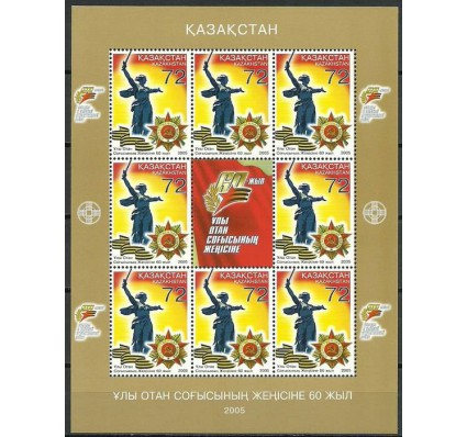 Znaczek Kazachstan 2005 Mi ark 498 Czyste **
