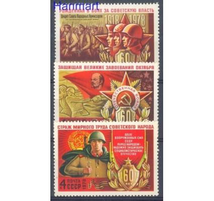 Znaczek ZSRR 1978 Mi 4695-4697 Czyste **