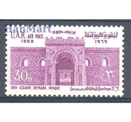 Znaczek Egipt 1969 Mi 978 Czyste **