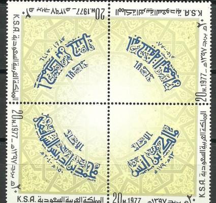 Znaczek Arabia Saudyjska 1977 Mi 625-628 Czyste **
