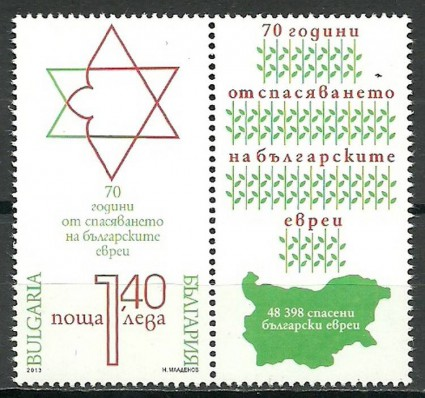 Znaczek Bułgaria 2013 Mi zf 5079 Czyste **