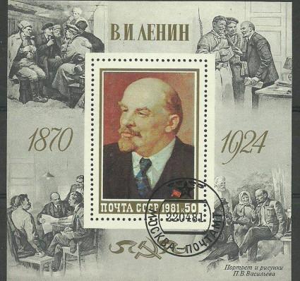 Znaczek ZSRR 1981 Mi bl 151 Stemplowane