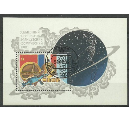 Znaczek ZSRR 1982 Mi bl 156 Stemplowane