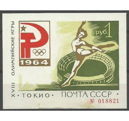 Znaczek ZSRR 1946 Mi bl 33 Czyste **