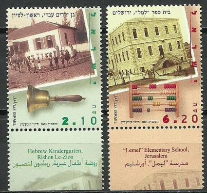 Znaczek Izrael 2005 Mi 1816-1817 Czyste **