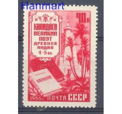 Znaczek ZSRR 1956 Mi 1905 Czyste **