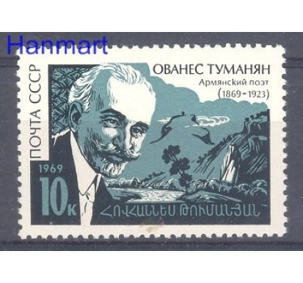 Znaczek ZSRR 1969 Mi 3660 Czyste **