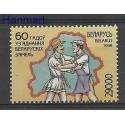 Białoruś 1999 Mi 335 Czyste **