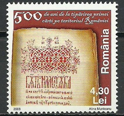 Znaczek Rumunia 2008 Mi 6317 Czyste **