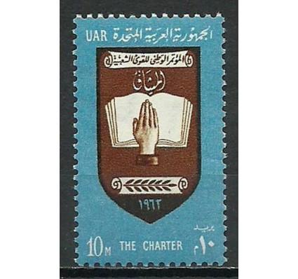Znaczek Egipt 1962 Mi 663 Czyste **