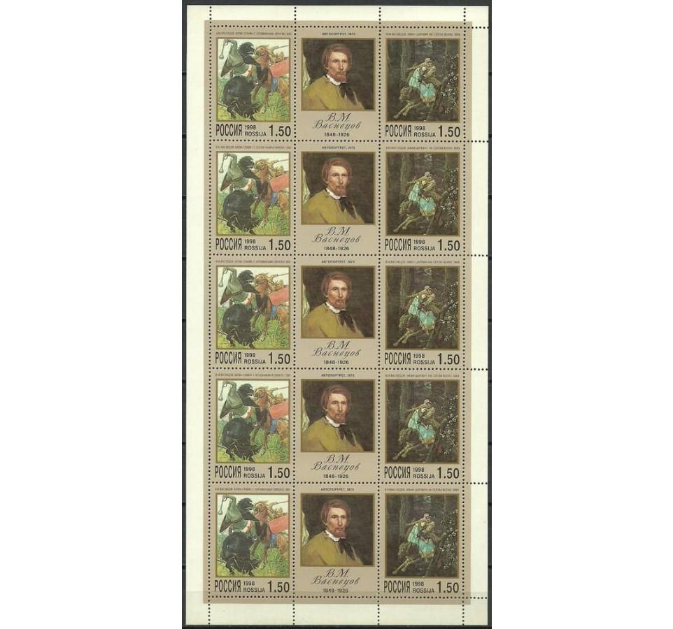 Rosja 1998 Mi ark 641-642 Czyste **