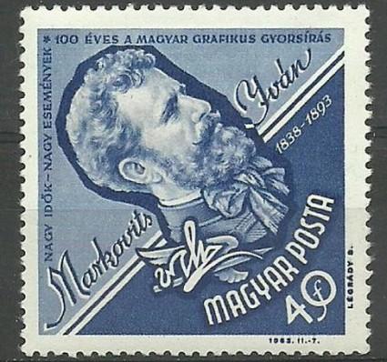 Znaczek Węgry 1963 Mi 1963 Czyste **