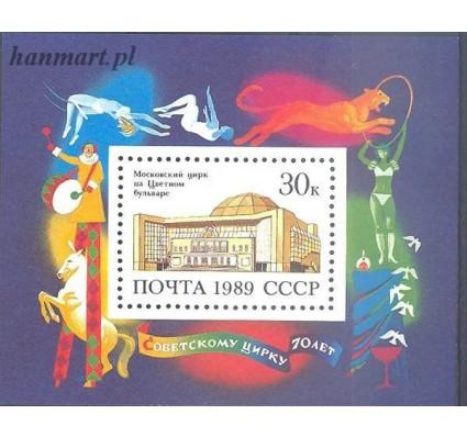 Znaczek ZSRR 1989 Mi bl 209 Czyste **